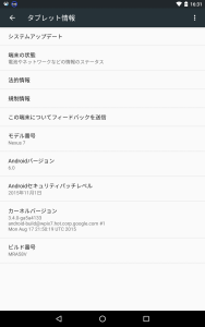 Nexus7_And600