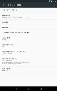Nexus7_And601