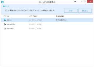 disk_saiteki4